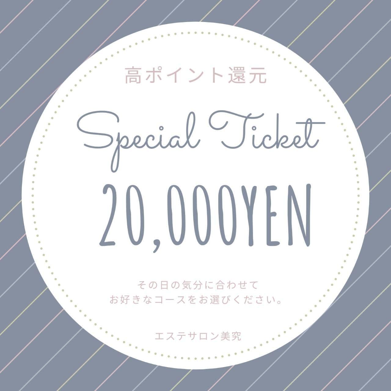 【高ポイント還元】スペシャルticket  20,000 円分のイメージその1