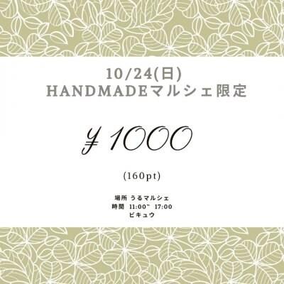 【10/24(日)限定】ハンドメイド商品代