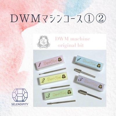 DWMマシンコース①②