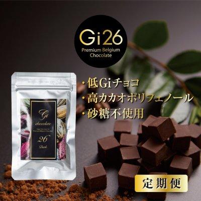 高カカオポリフェノール プレミアムベルギーチョコレート《Gi26》1か月20g×30袋しっかり定期便