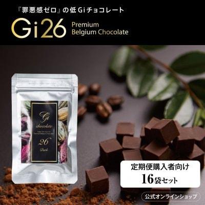 【定期購入者向け】高カカオポリフェノール プレミアムベルギーチョコレ...