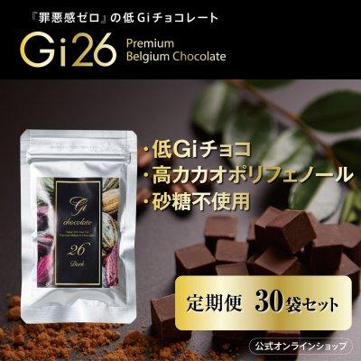 【しっかり定期便】高カカオポリフェノール プレミアムベルギーチョコレート《Gi26》1か月20g×30袋