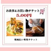 500円お食事&お買い物チケット【店頭受け取り限定】
