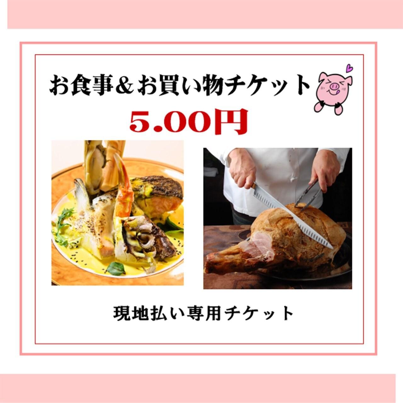 500円お食事&お買い物チケット【店頭受け取り限定】のイメージその1