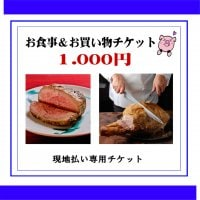 1,000円お食事&お買い物チケット【店頭受け取り限定】