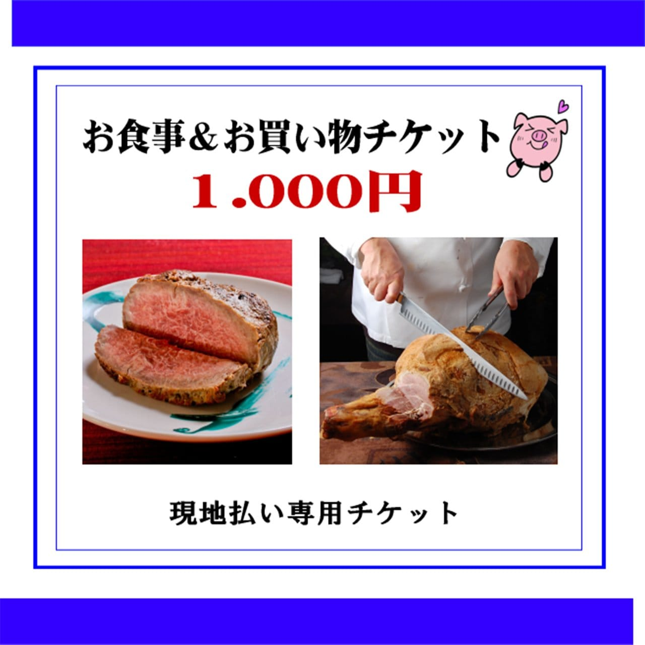 1,000円お食事&お買い物チケット【店頭受け取り限定】のイメージその1