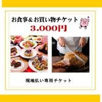 3,000円お食事&お買い物チケット【店頭受け取り限定】