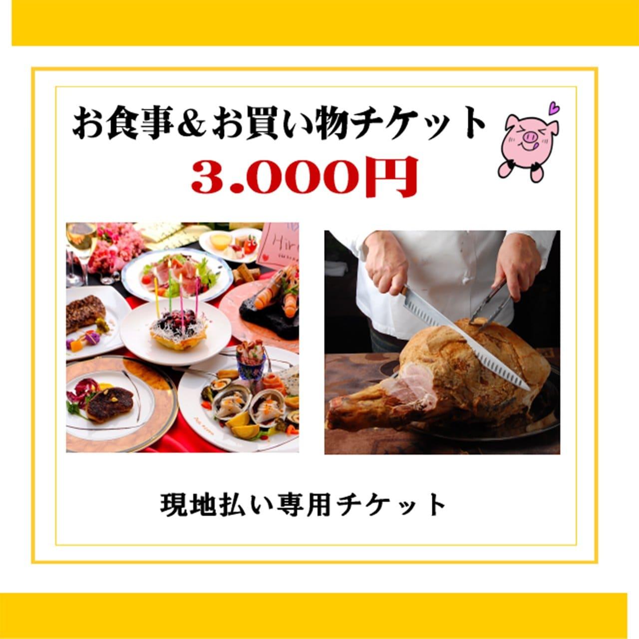 3,000円お食事&お買い物チケット【店頭受け取り限定】のイメージその1