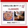5,000円お食事&お買い物チケット【店頭受け取り限定】