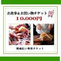 10,000円お食事&お買い物チケット【店頭受け取り限定】