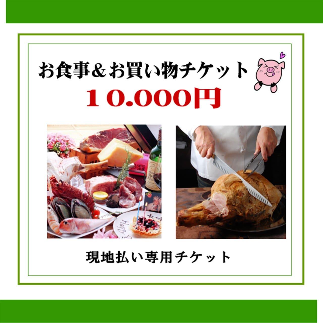 10,000円お食事&お買い物チケット【店頭受け取り限定】のイメージその1