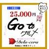 25,000円(税込)Go to グルメチケット【有効期限2021年3月末/店頭受け取り限定】