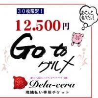 12,500円(税込)Go to グルメチケット【有効期限2021年3月末/店頭受け取り限定】