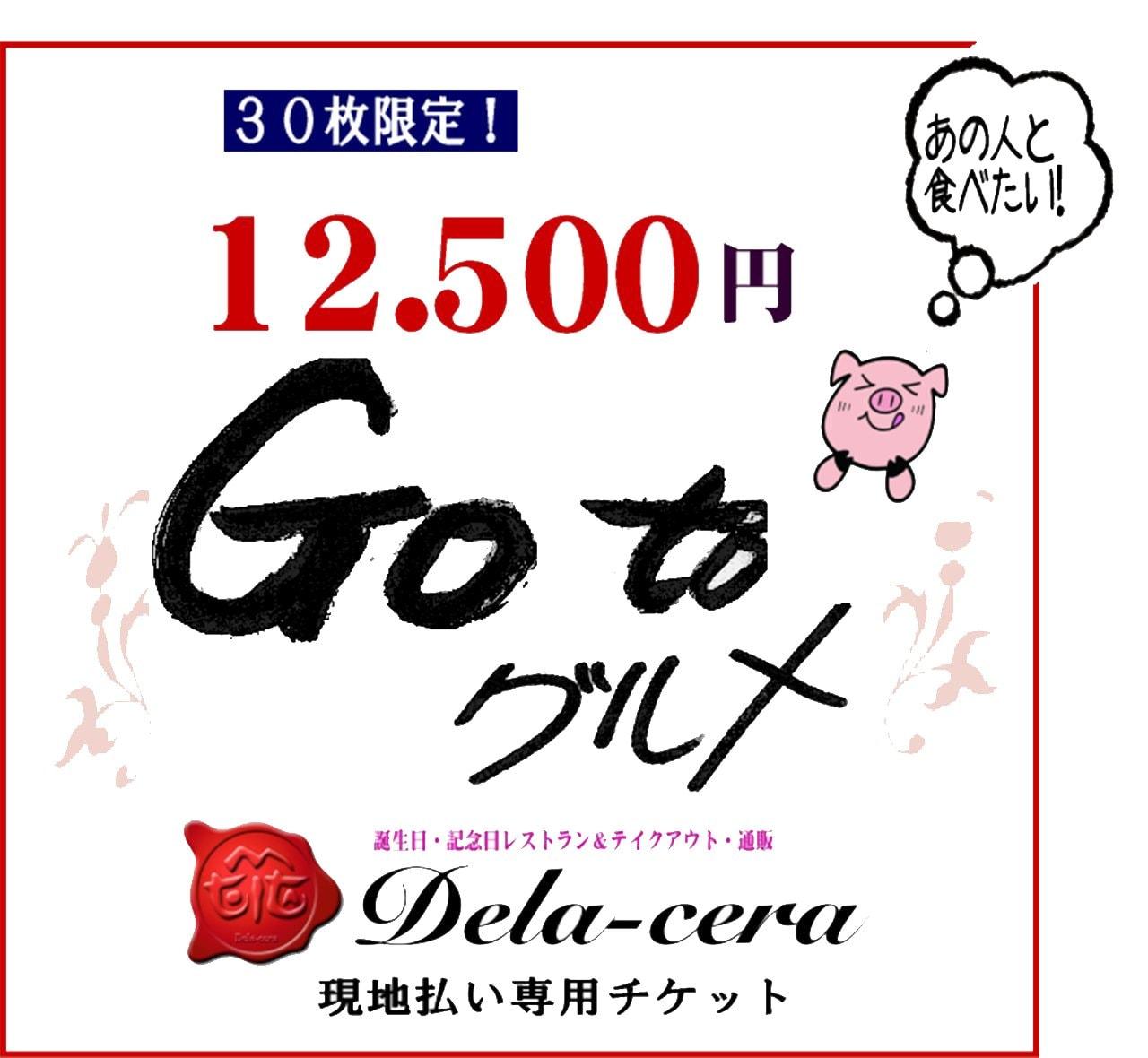 12,500円(税込)Go to グルメチケット【有効期限2021年3月末/店頭受け取り限定】のイメージその1
