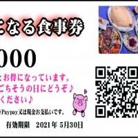 1,000円特になる食事券【有効期限2021年5月末/店頭受け取り限定】