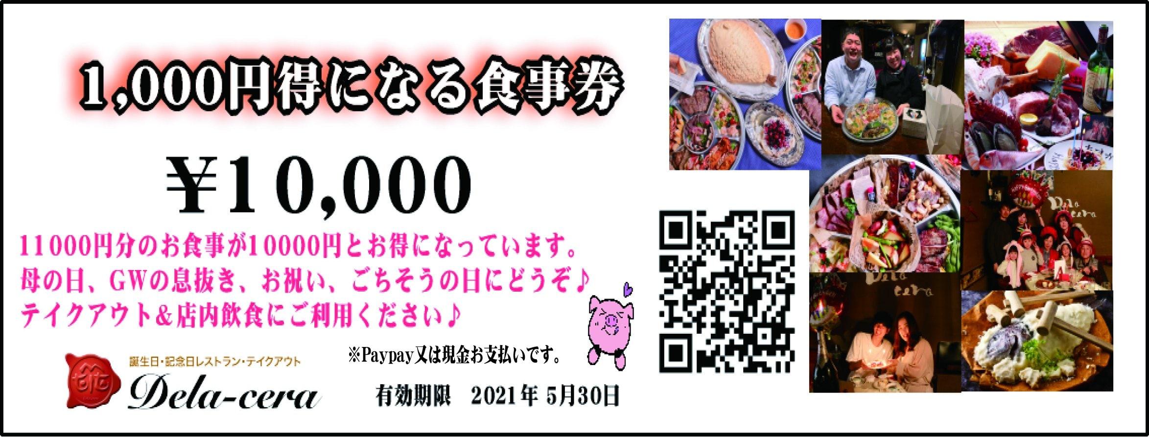 1,000円特になる食事券【有効期限2021年5月末/店頭受け取り限定】のイメージその1