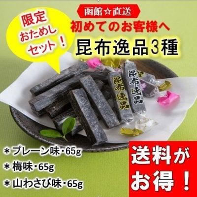【送料がお得!】昆布逸品3種おためしセット(各65g×1/計3袋)