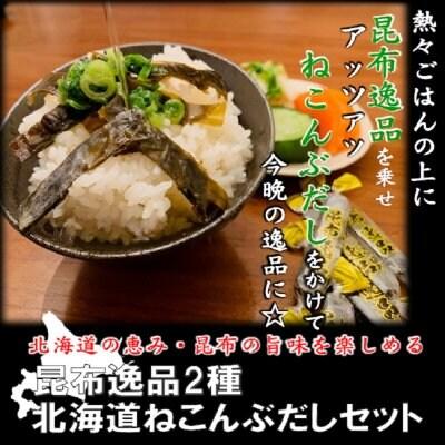 【昆布の旨味を楽しめる☆】昆布逸品2種/北海道ねこんぶだしセット