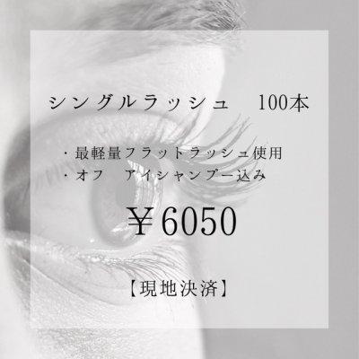 シングルラッシュ 100本