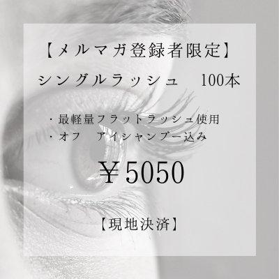 【メルマガ登録者限定】シングルラッシュ 100本