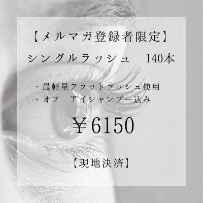【メルマガ登録者限定】シングルラッシュ 140本