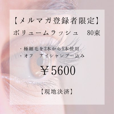 【メルマガ登録者限定】ボリュームラッシュ 80束