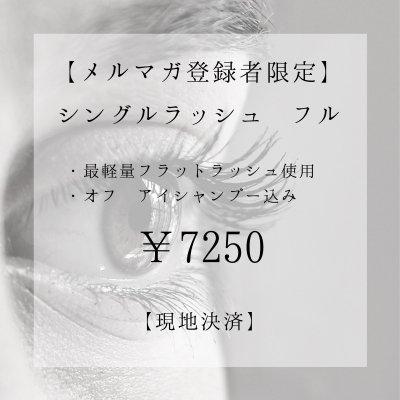 【メルマガ登録者限定】シングルラッシュ フル