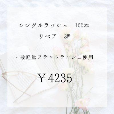 シングルラッシュ 100本 リペア3W