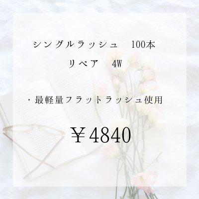 シングルラッシュ 100本 リペア4W