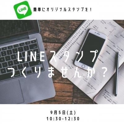 LINEスタンプ講習会(2時間)