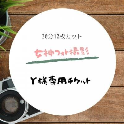 Y様専用 プロフィール・商品撮影 30分10カット 追加