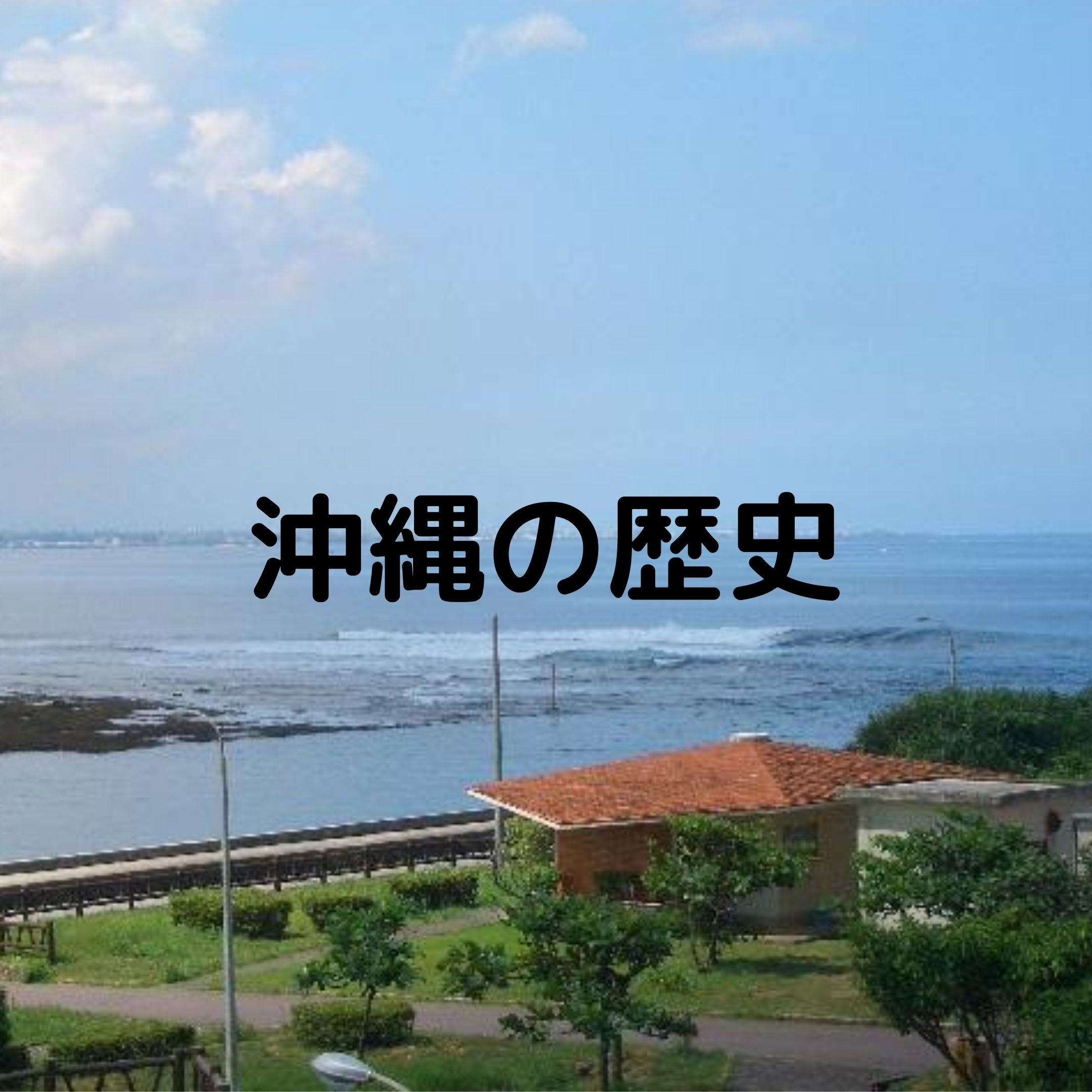 [複製]土日限定 沖縄の歴史 (現地払い限定)のイメージその1