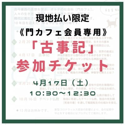 《門カフェ会員専用》4月17日「古事記」参加チケット【現地払い限定】