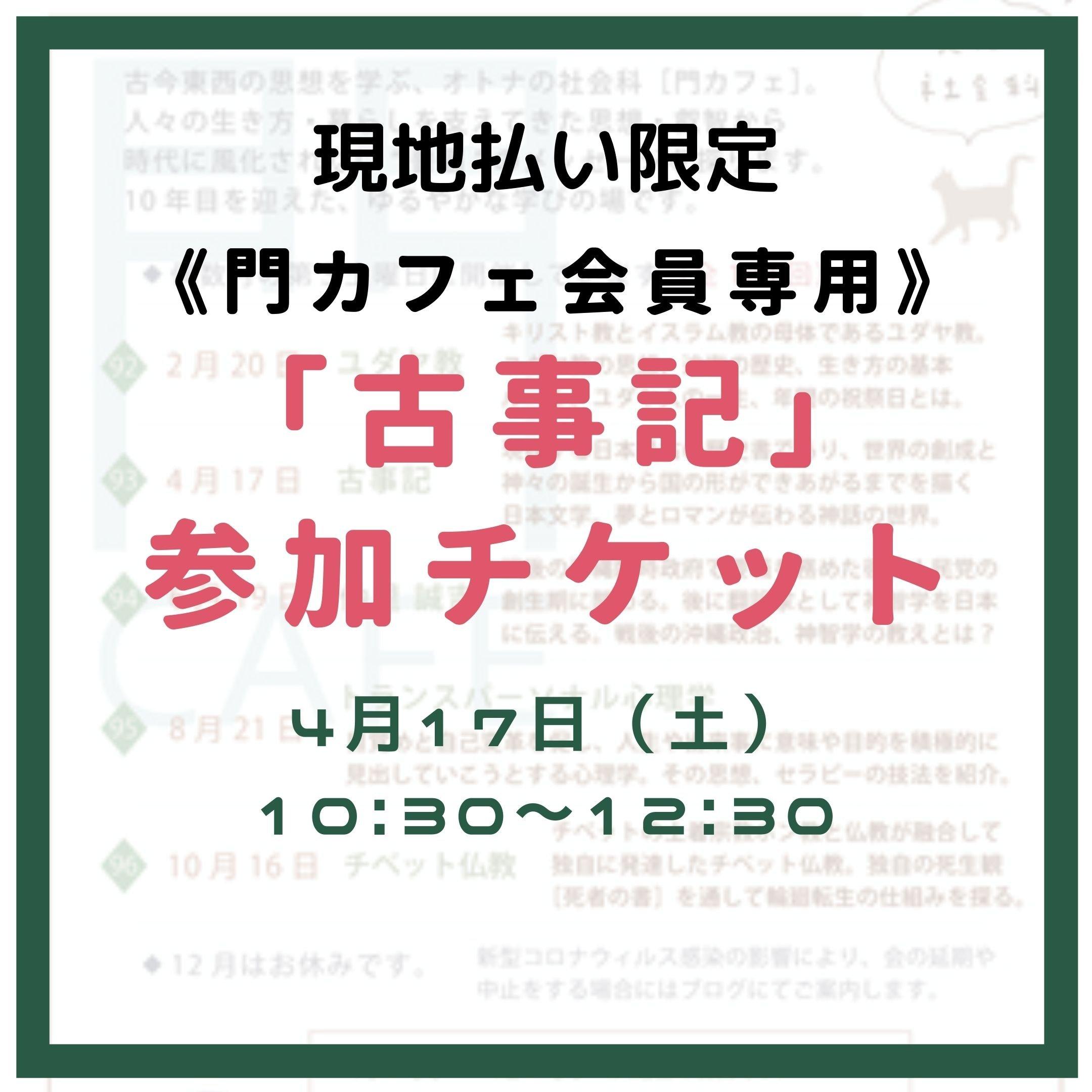 《門カフェ会員専用》4月17日「古事記」参加チケット【現地払い限定】のイメージその1