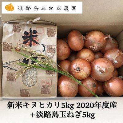 新米キヌヒカリ5kg 2020年度産+淡路島玉ねぎ5kg/送料込