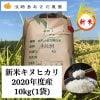 新米キヌヒカリ2020年度産10kg(1袋)/送料込