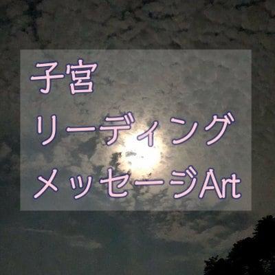 子宮リーディング・メッセージArt