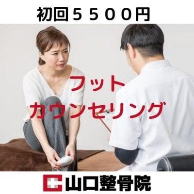 足のお悩み解決!!フットカウンセリング+フットマッサージ(80分)