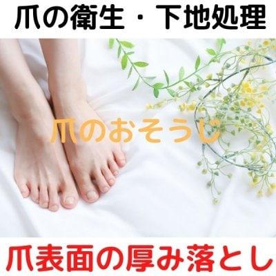 プリパレーション【爪の衛生・下地処理(爪のお掃除)】・・・爪表面の厚み落とし