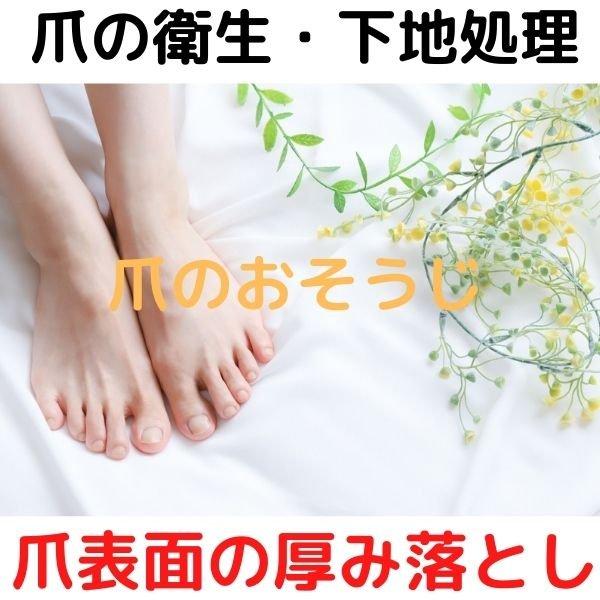 プリパレーション【爪の衛生・下地処理(爪のお掃除)】・・・爪表面の厚み落としのイメージその1