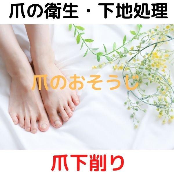 プリパレーション【爪の衛生・下地処理(爪のお掃除)】・・・爪下削りのイメージその1