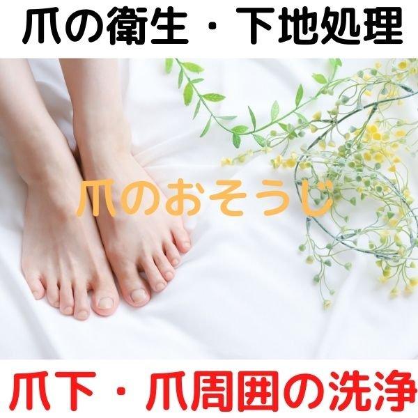 プリパレーション【爪の衛生・下地処理(爪のお掃除)】・・・爪下・爪周囲の洗浄のイメージその1