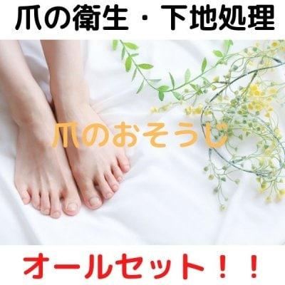 [複製]プリパレーション【爪の衛生・下地処理(爪のお掃除)】・・・オールセット