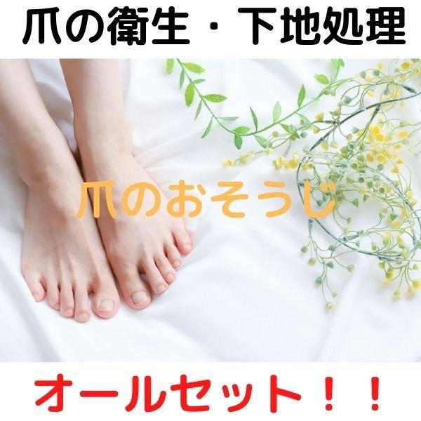 [複製]プリパレーション【爪の衛生・下地処理(爪のお掃除)】・・・オールセットのイメージその1