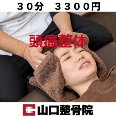 お薬さよなら✋☆☆☆頭スッキリ!頭痛整体☆☆☆