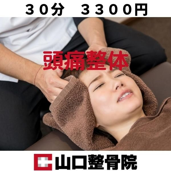 お薬さよなら✋☆☆☆頭スッキリ!頭痛整体☆☆☆のイメージその1