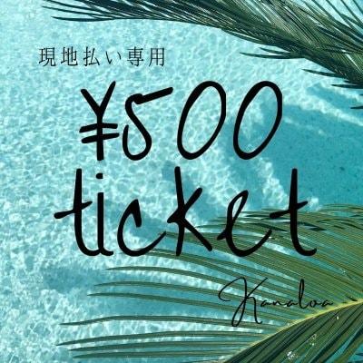¥500チケット【KANALOA専用】ポイント付き商品券