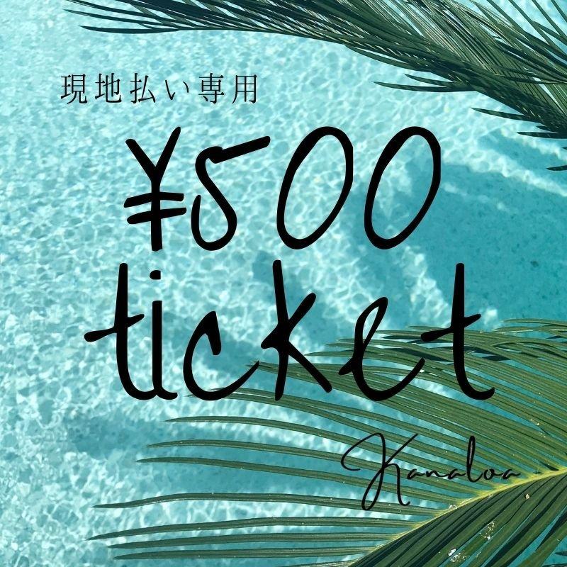 ¥500チケット【KANALOA専用】ポイント付き商品券のイメージその1