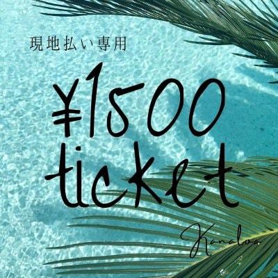 ¥1500チケット【KANALOA専用】ポイント付き商品券