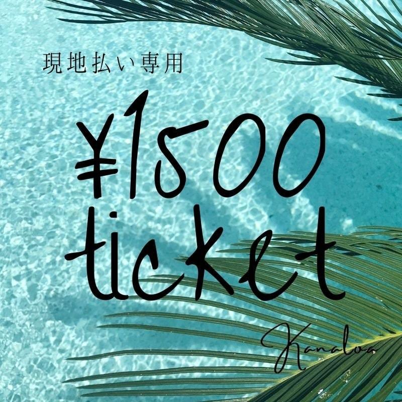 ¥1500チケット【KANALOA専用】ポイント付き商品券のイメージその1